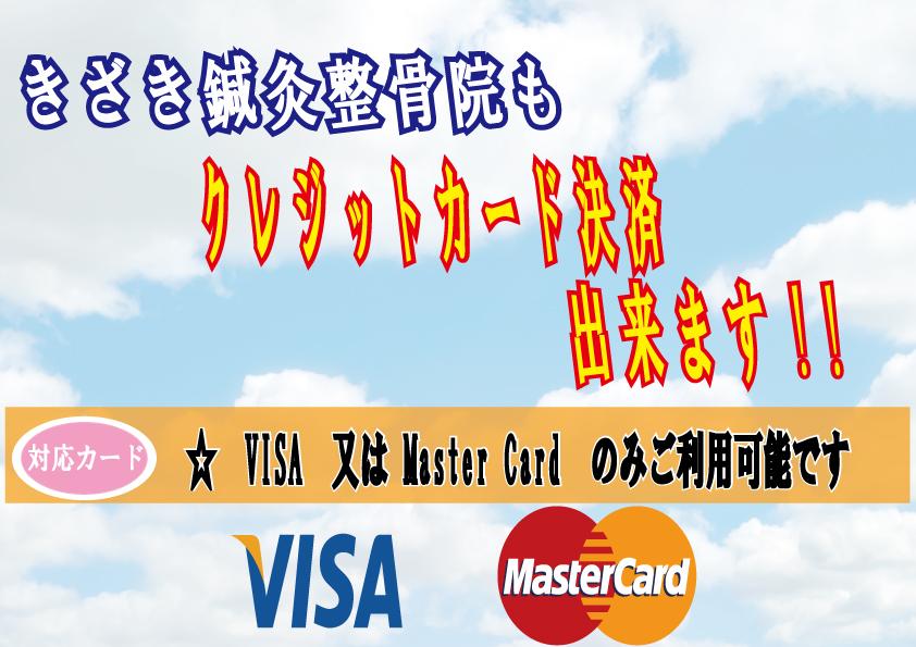 クレジットカード決済のお知らせ