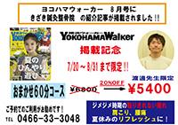 横浜ウォーカー掲載記念